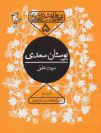 قصه های شیرین ایرانی 5 (بوستان سعدی) نشر سوره مهر
