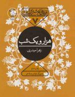 قصه های شیرین ایرانی 7 (هزار و یک شب) نشر سوره مهر