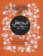 قصه های شیرین ایرانی12 (تاریخ بیهقی) نشر سوره مهر