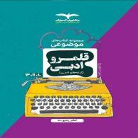 قلمرو ادبی مشاوران آموزش