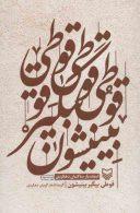 قوطی بیگیر بینیشون (گزینه اشعار گویش دهکردی) نشر سوره مهر