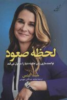 لحظه صعود (توانمندسازی زنان چگونه دنیا را متحول می کند) نشر کوله پشتی