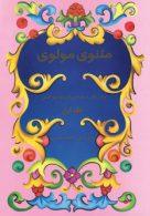 مثنوی مولوی به زبان ساده برای نوجوانان (2جلدی) نشر تهران