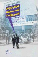 مردم چرا به سینما می روند؟! (نگرشی متفاوت به سیاست گذاری سینما در ایران) نشر سوره مهر