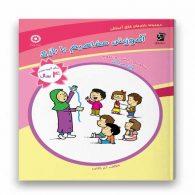راهنمای مربی(ویژه4سال)سرمشق