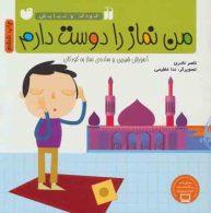 من نماز را دوست دارم (آموزش شیرین و ساده ی نماز به کودکان) نشر ذکر