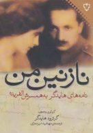 نازنین من (نامه های هایدگر به همسرش الفریده) نشر نقش و نگار