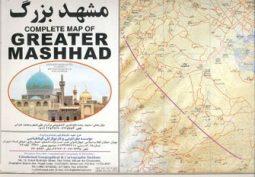 نقشه مشهد بزرگ کد 336 نشر گیتاشناسی