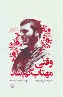 وقتی مهتاب گم شد نشر سوره مهر