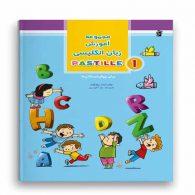 زبان انگلیسی پاستیل (جلد اول)پیش دبستان سرمشق