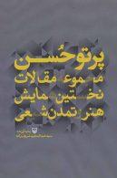 پرتو حسن (مجموعه مقالات نخستین همایش هنر تمدن شیعی) نشر سوره مهر