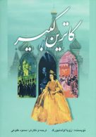 کاترین کبیر نشر تهران
