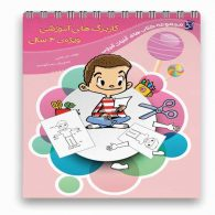 مجموعه کتابهای آبنبات قیچی (ویژه نوآموزان4ساله) سرمشق