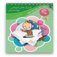مجموعه کتابهای آبنبات قیچی (ویژه ۵ ساله )جلد اول سرمشق