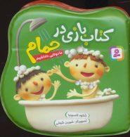 کتاب بازی در حمام (ما دوتایی داداشیم) نشر قدیانی