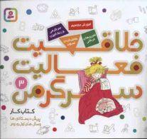 کتاب کار پیش دبستانی ها و سال های اول و دوم 3 (خلاقیت،فعالیت،سرگرمی) نشر قدیانی