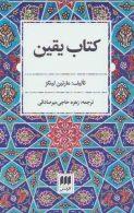 کتاب یقین (عرفان 6) نشر هرمس