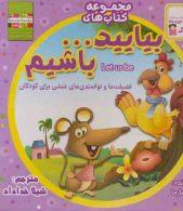 کیف کتاب بیایید…باشیم (22جلدی) نشر ابوعطا
