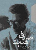 گزیده ی داستان های کوتاه صادق هدایت (2جلدی،باقاب) نشر مکتوب
