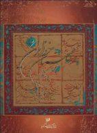 گلستان خط ایران نشر گویا