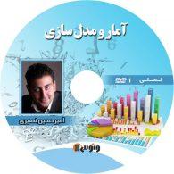 dvd دی وی دی آمار و مدل سازی امیرحسین نصیری ونوس