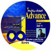 dvd دی وی دی آموزش ریاضی یازدهم محمد مهربان ونوس
