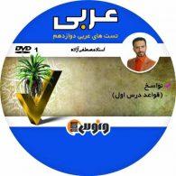 dvd دی وی دی تست عربی دوازدهم مصطفی آزاده ونوس
