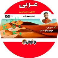 dvd دی وی دی تصویر سازی عربی مصطفی آزادا ونوس