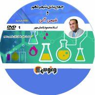 dvd دی وی دی جمع بندی شیمی دهم و شیمی آلی محمود رادمان مهر ونوس