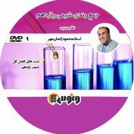 dvd دی وی دی جمع بندی شیمی یازدهم محمود رادمان مهر ونوس