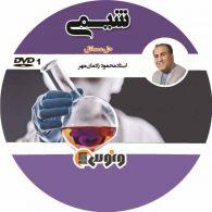 dvd دی وی دی حل مسائل شیمی محمود رادمان مهر ونوس