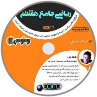 dvd دی وی دی ریاضی جامع هشتم امیرحسین نصیری ونوس