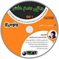 dvd دی وی دی ریاضی جامع هفتم امیرحسین نصیری ونوس