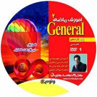 dvd دی وی دی ریاضی یازدهم محمد مهربان ونوس