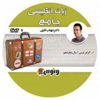 dvd دی وی دی زبان جامع شهاب اناری ونوس