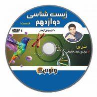 dvd دی وی دی زیست شناسی دوازدهم آرام فر ونوس