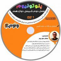 dvd دی وی دی شیمی دوازدهم فصل دوم جعفر مهرپور ونوس