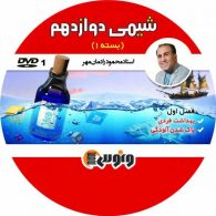 dvd دی وی دی شیمی دوازدهم محمود رادمان مهر ونوس