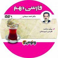 dvd دی وی دی فارسی دهم احمد سبحانی ونوس