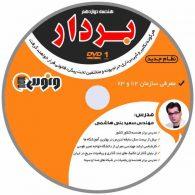dvd دی وی دی هندسه بردار دوازدهم سعید بنی هاشمی ونوس