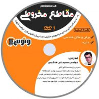 dvd دی وی دی هندسه دوازدهم مقاطع مخروطی (تجربی) سعید بنی هاشمی ونوس