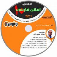 dvd دی وی دی هنر تست زنی املای فارسی دهم علی آبان ونوس