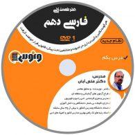 dvd دی وی دی هنر تست زنی فارسی دهم علی آبان ونوس