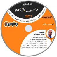 dvd دی وی دی هنر تست زنی فارسی یازدهم علی آبان ونوس