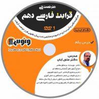 dvd دی وی دی هنر تست زنی قرابت فارسی دهم علی آبان ونوس