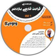 dvd دی وی دی هنر تست زنی قرابت فارسی یازدهم علی آبان ونوس