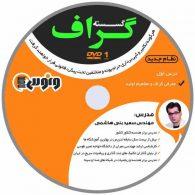dvd دی وی دی گسسته دوازدهم گراف سعید بنی هاشمی ونوس