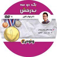 dvd دی وی دی یک دو سه بدرخش مهارت های نرم رسیدن به رتبه برتر کنکور شهاب اناری ونوس