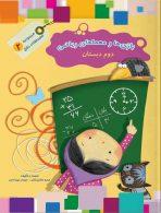 بازی ها و معماهای ریاضی2 دوم دبستان سرمشق