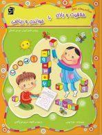 خلاقیت و بازی با خواندن و ریاضی سرمشق